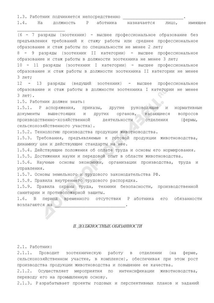 Должностная инструкция зоотехника отделения (комплекса, сельскохозяйственного участка, фермы). Страница 2