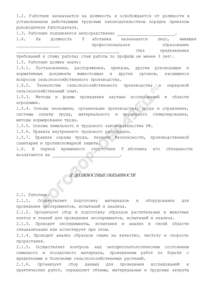Должностная инструкция специалиста по агрономии (агрохимика). Страница 2