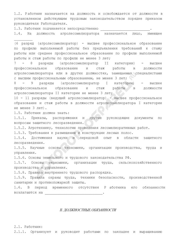 Должностная инструкция агролесомелиоратора. Страница 2