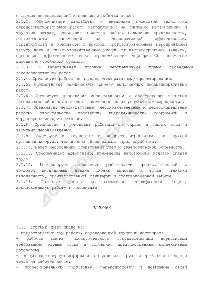 Должностная инструкция агролесомелиоратора. Страница 3