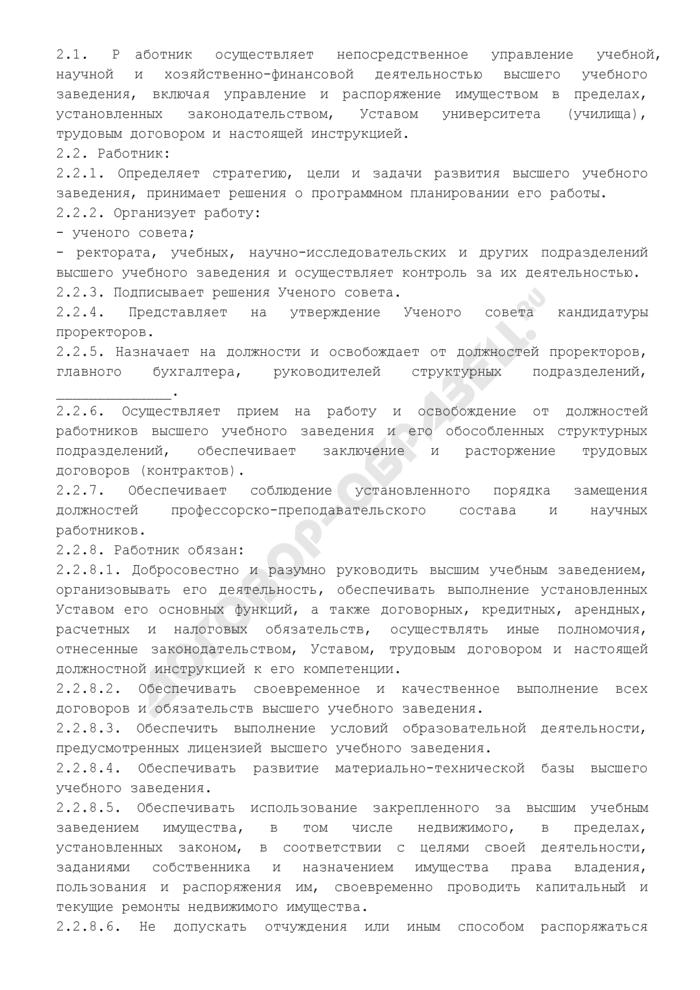 Должностная инструкция ректора высшего учебного заведения. Страница 3
