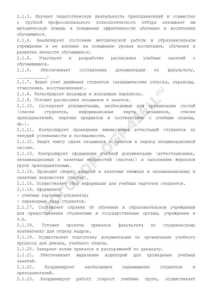 Должностная инструкция методиста учебного отдела. Страница 3