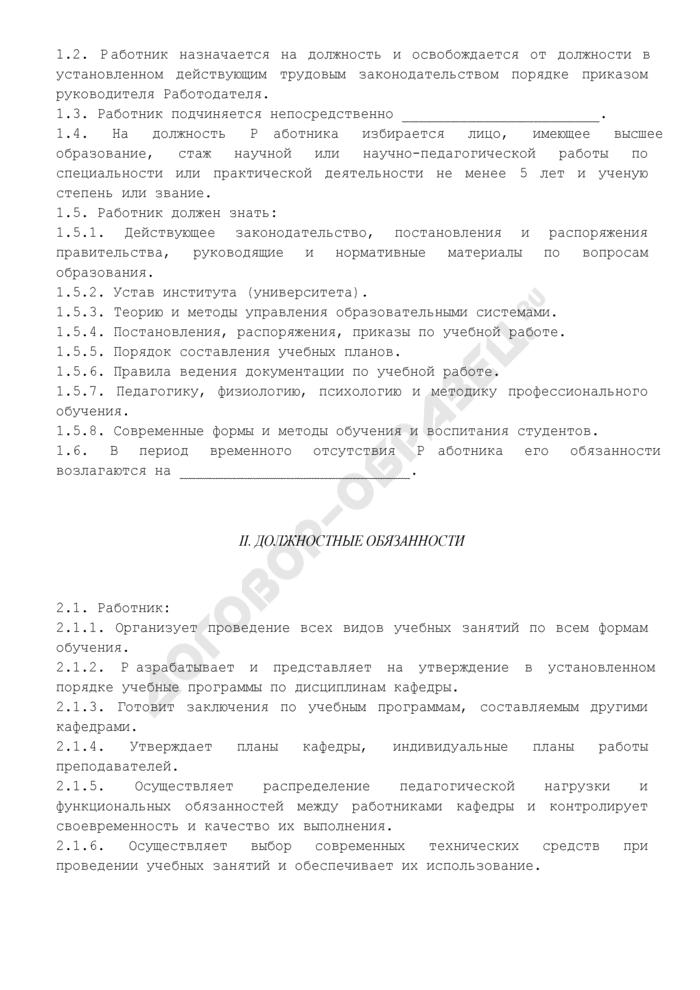 Должностная инструкция заведующего кафедрой. Страница 2
