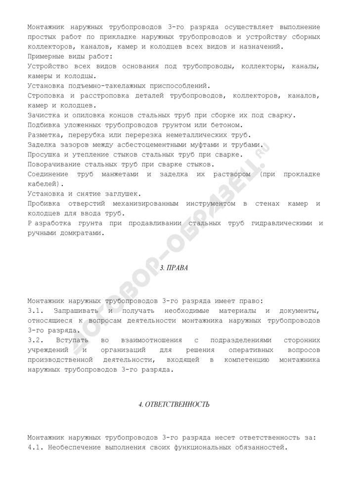 Должностная инструкция монтажника наружных трубопроводов 3-го разряда (для организаций, выполняющих строительные, монтажные и ремонтно-строительные работы). Страница 2