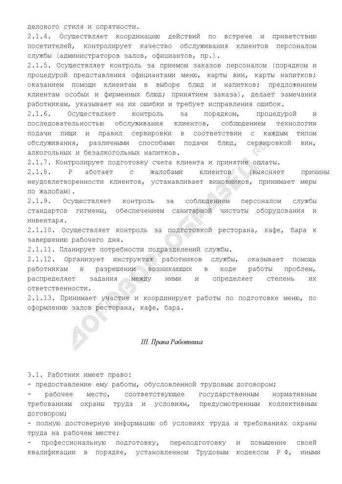 Должностная инструкция менеджера службы организации питания. Страница 3
