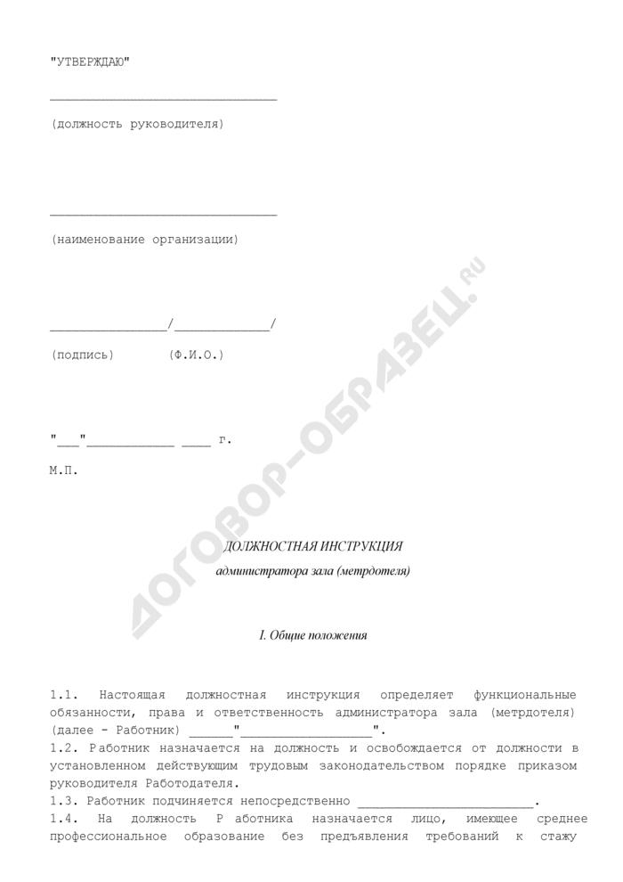 Должностная инструкция администратора зала (метрдотеля). Страница 1