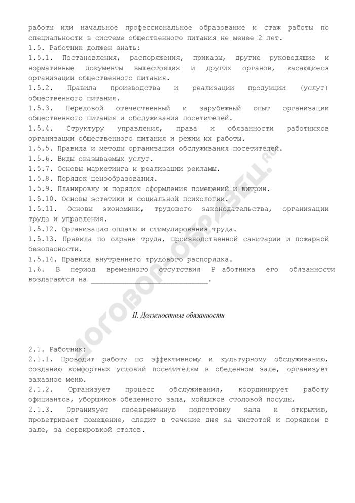 Должностная инструкция администратора зала (метрдотеля). Страница 2