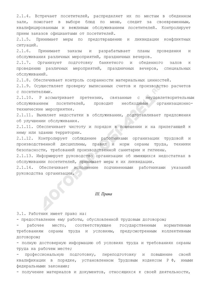 Должностная инструкция администратора зала (метрдотеля). Страница 3