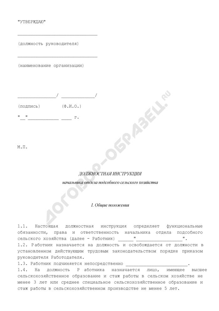 Должностная инструкция начальника отдела подсобного сельского хозяйства. Страница 1