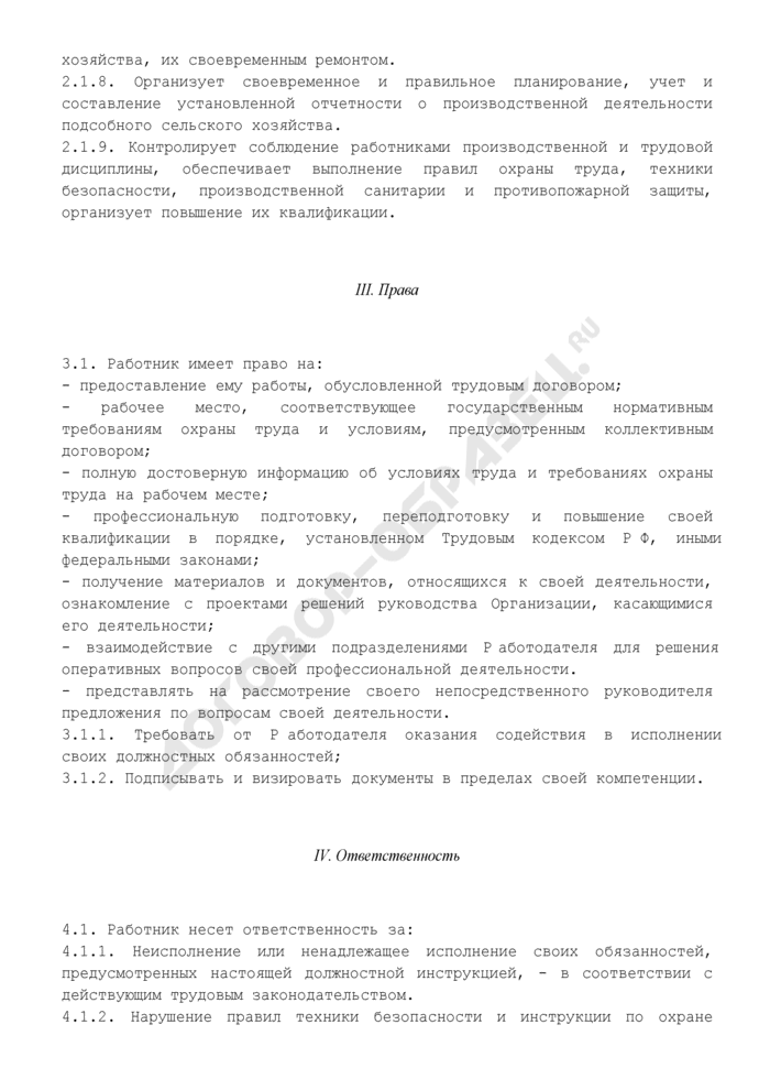 Должностная инструкция начальника отдела подсобного сельского хозяйства. Страница 3