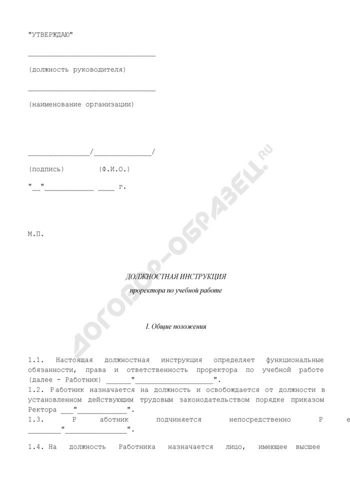 Должностная инструкция проректора по учебной работе. Страница 1