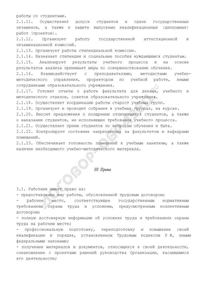 Должностная инструкция заместителя декана по учебной работе. Страница 3