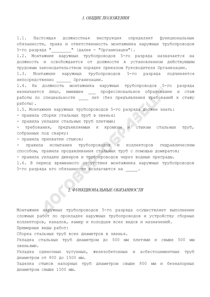 Должностная инструкция монтажника наружных трубопроводов 5-го разряда (для организаций, выполняющих строительные, монтажные и ремонтно-строительные работы). Страница 1