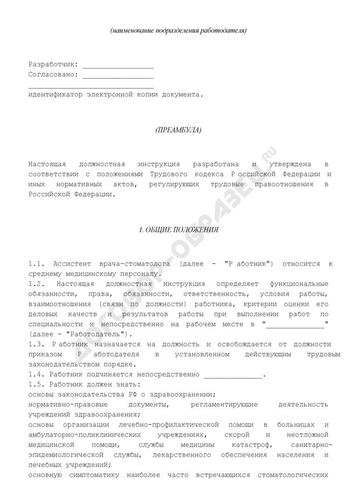 Должностная инструкция ассистента врача-стоматолога. Страница 2