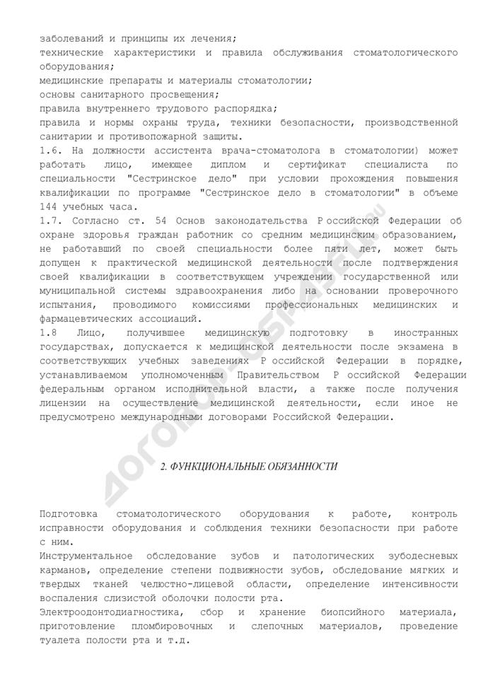 Должностная инструкция ассистента врача-стоматолога. Страница 3