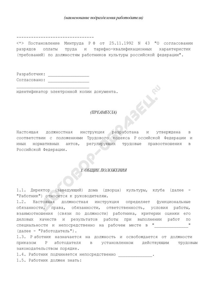 Должностная инструкция директора (заведующего) дома (дворца) культуры, клуба. Страница 2