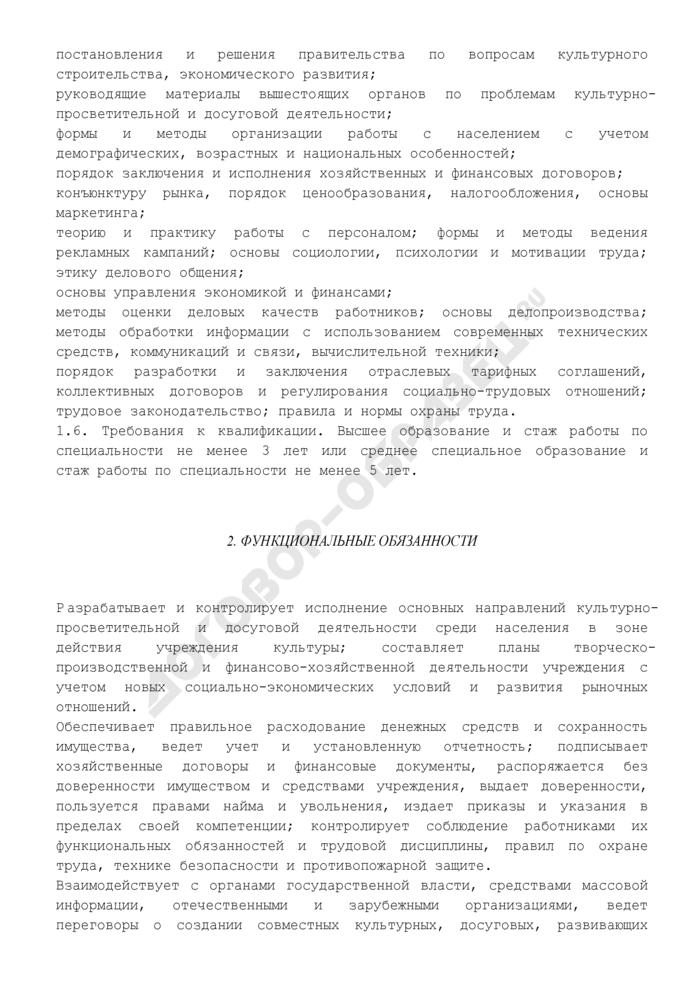 Должностная инструкция директора (заведующего) дома (дворца) культуры, клуба. Страница 3