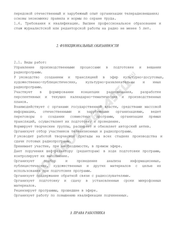 Должностная инструкция директора программ (радио). Страница 3