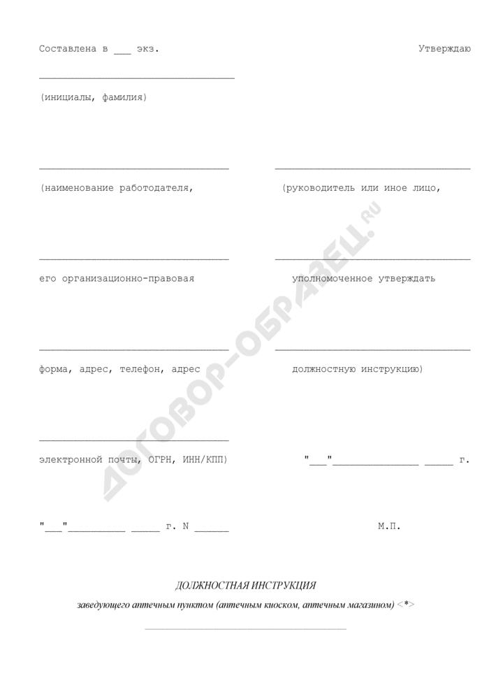 Должностная инструкция заведующего аптечным пунктом (аптечным киоском, аптечным магазином). Страница 1