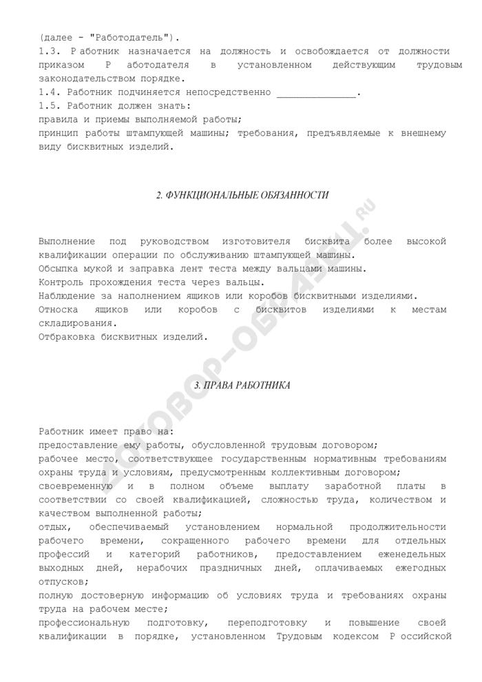 Должностная инструкция изготовителя бисквита 1-го разряда. Страница 3