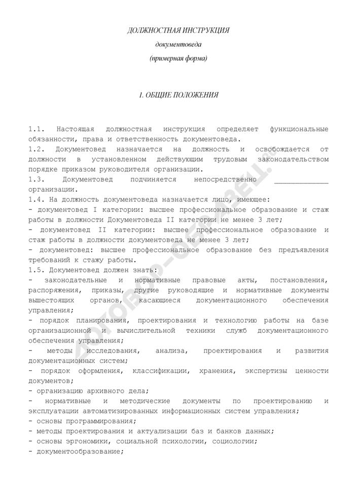 Должностная инструкция документоведа. Страница 1