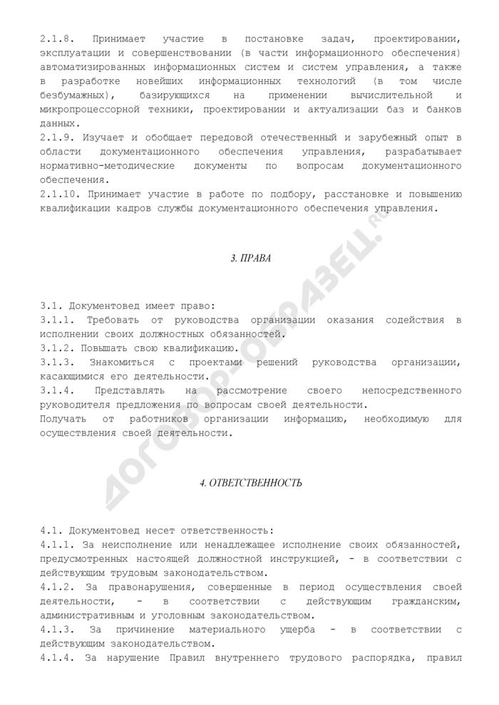 Должностная инструкция документоведа. Страница 3