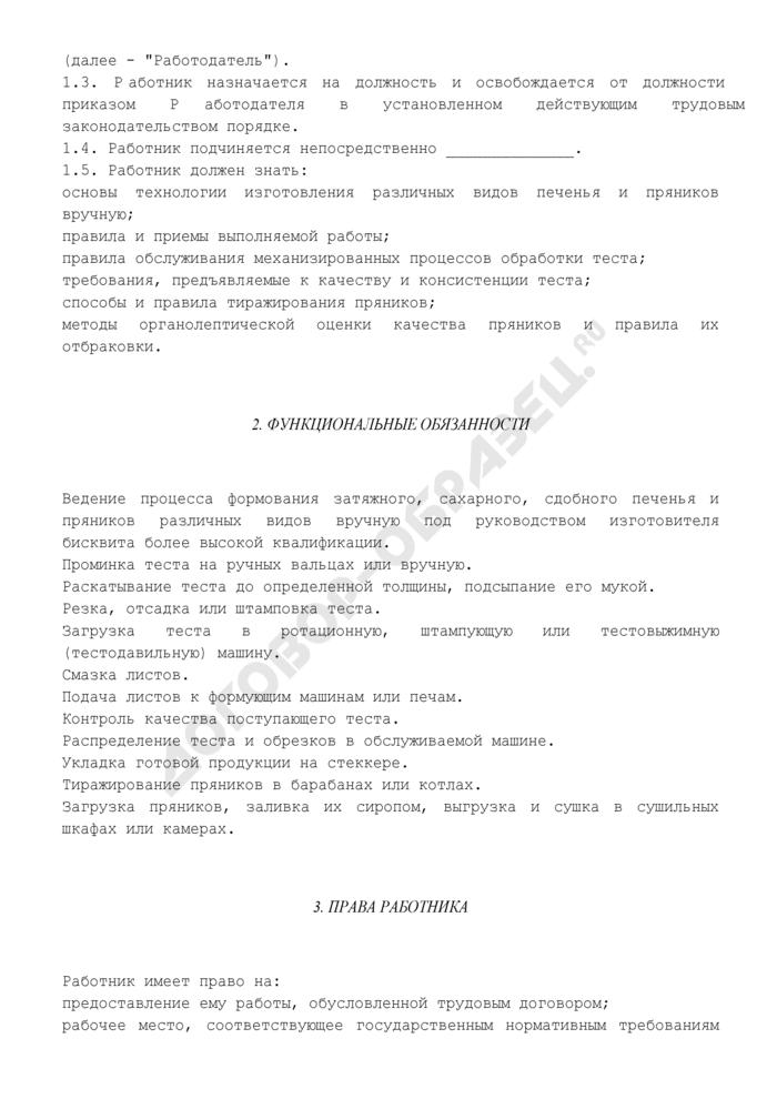 Должностная инструкция изготовителя бисквита 2-го разряда. Страница 3