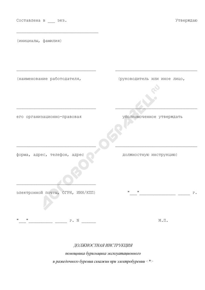 Должностная инструкция помощника бурильщика эксплуатационного и разведочного бурения скважин при электробурении. Страница 1