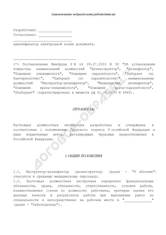 Должностная инструкция инструктора-дезинфектора (дезинструктора). Страница 2
