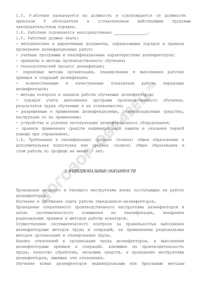 Должностная инструкция инструктора-дезинфектора (дезинструктора). Страница 3