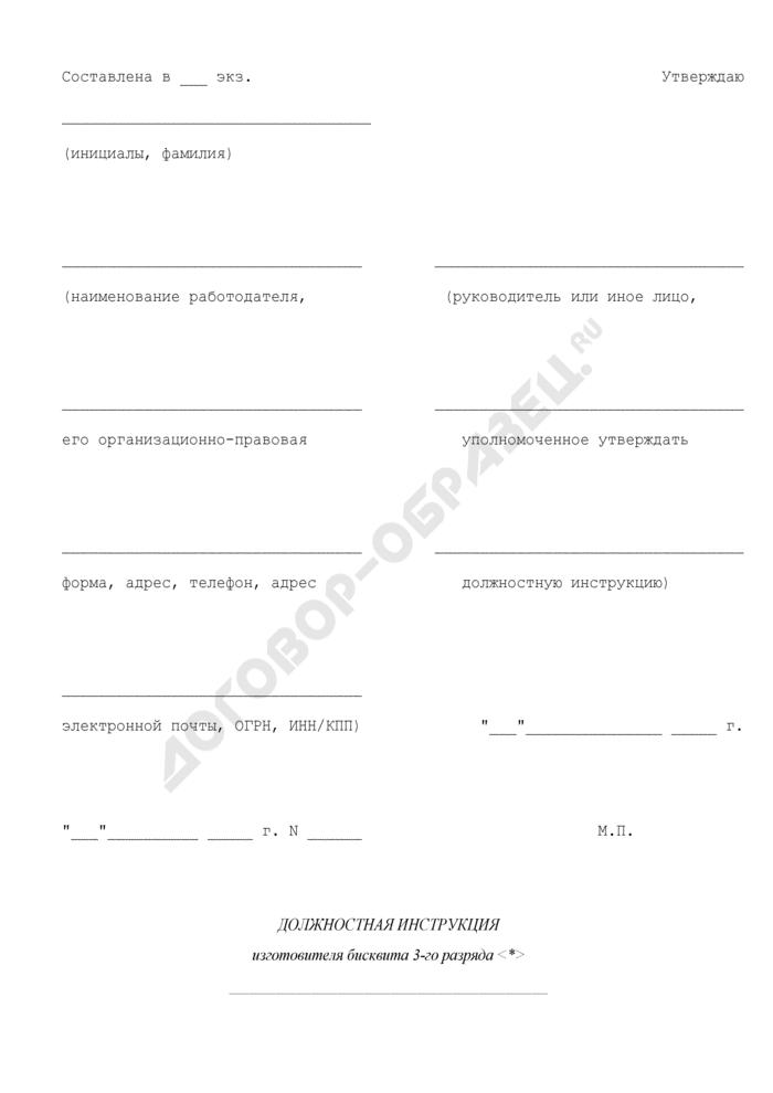 Должностная инструкция изготовителя бисквита 3-го разряда. Страница 1