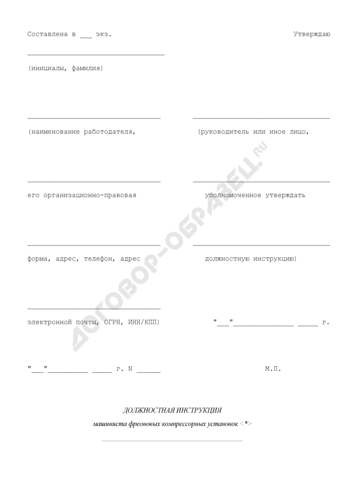 Должностная инструкция машиниста фреоновых компрессорных установок. Страница 1