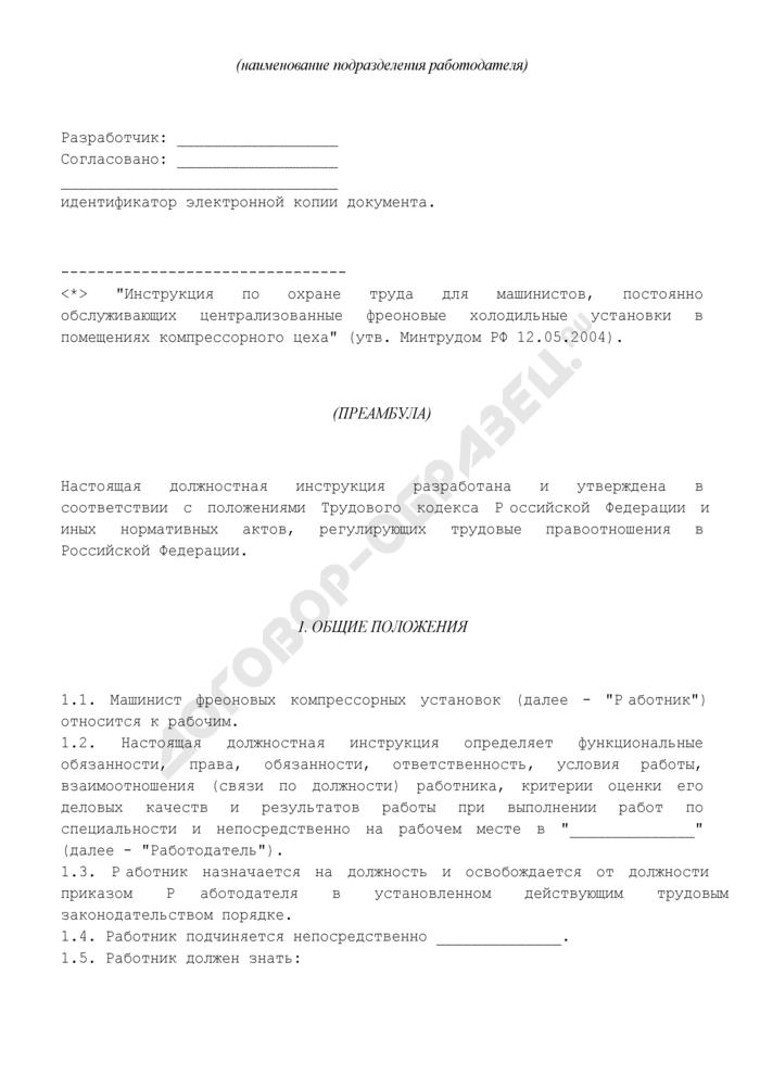 Должностная инструкция машиниста фреоновых компрессорных установок. Страница 2
