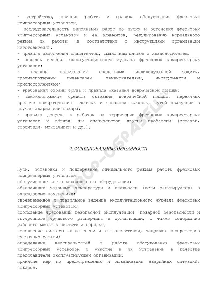 Должностная инструкция машиниста фреоновых компрессорных установок. Страница 3