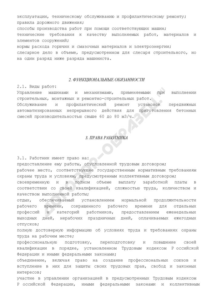 Должностная инструкция машиниста автобетоносмесителя 6-го разряда. Страница 3