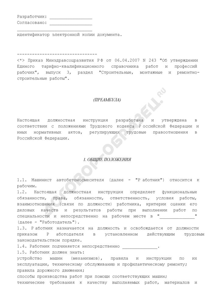 Должностная инструкция машиниста автобетоносмесителя 7-го разряда. Страница 2