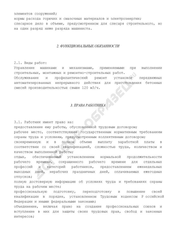 Должностная инструкция машиниста автобетоносмесителя 7-го разряда. Страница 3