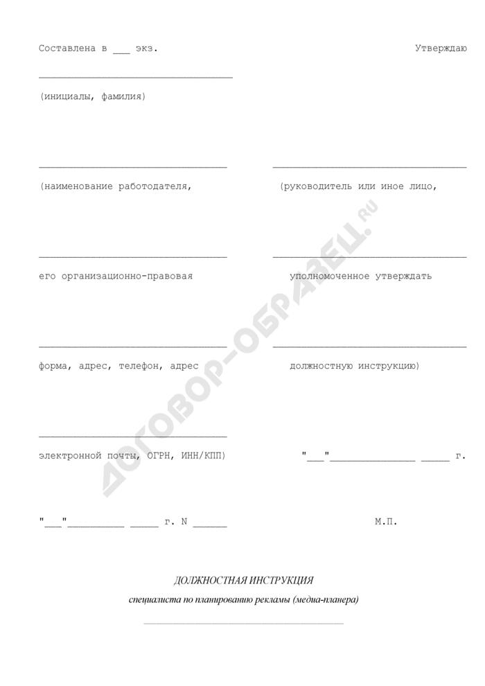 Должностная инструкция специалиста по планированию рекламы (медиа-планера). Страница 1