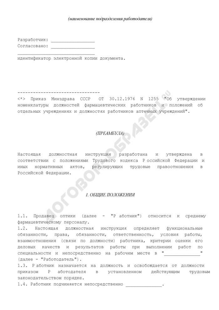 Должностная инструкция продавца оптики. Страница 2