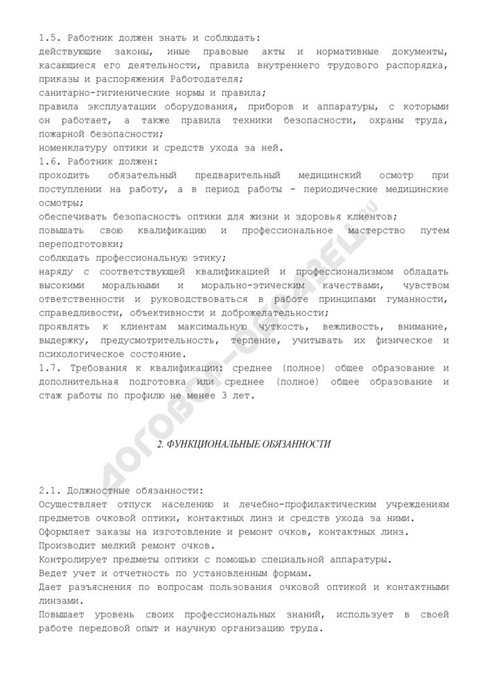 Должностная инструкция продавца оптики. Страница 3