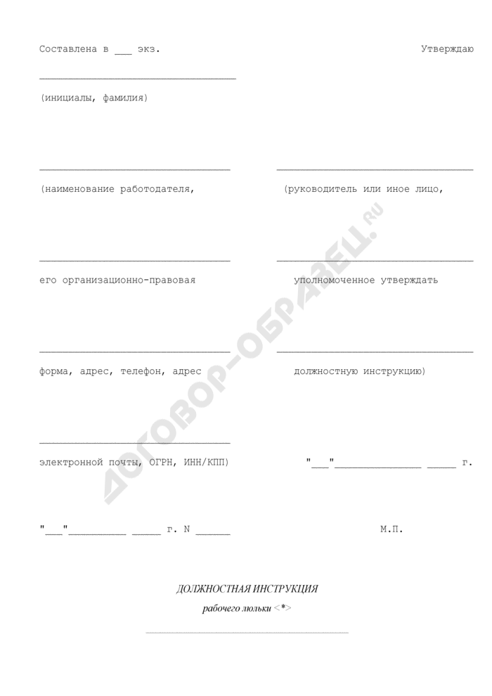 Должностная инструкция рабочего люльки. Страница 1