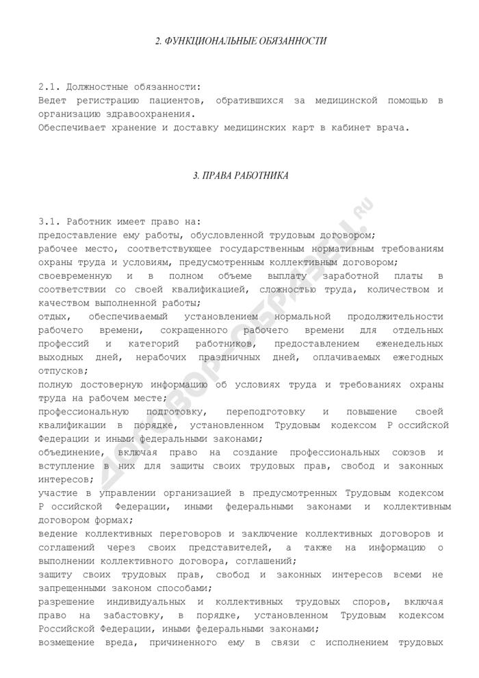 Должностная инструкция медицинского регистратора. Страница 3