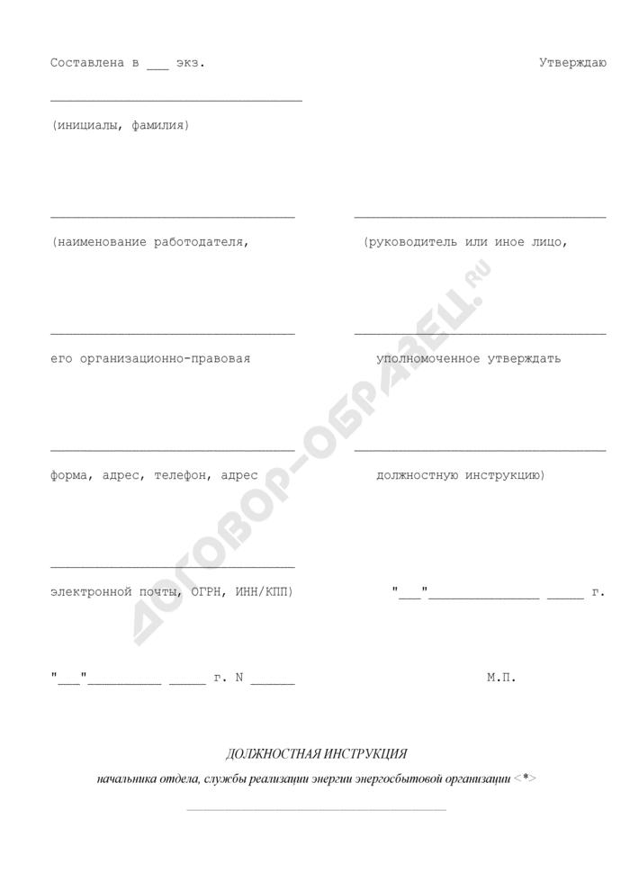 Должностная инструкция начальника отдела, службы реализации энергии энергосбытовой организации. Страница 1