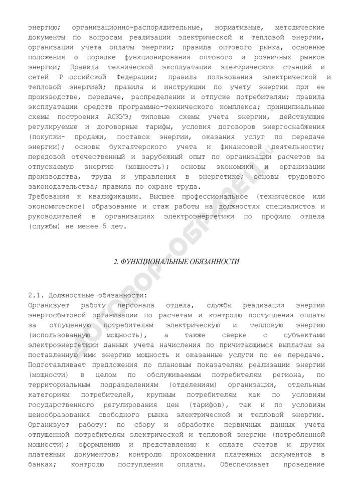 Должностная инструкция начальника отдела, службы реализации энергии энергосбытовой организации. Страница 3