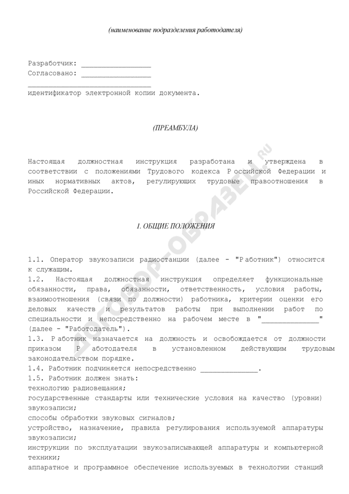 Должностная инструкция оператора звукозаписи радиостанции. Страница 2