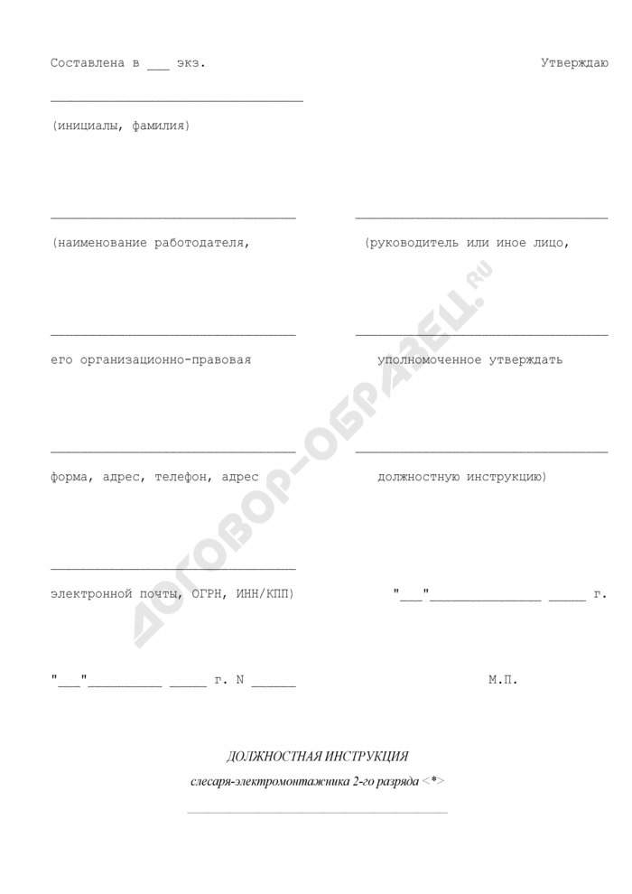 Должностная инструкция слесаря-электромонтажника 2-го разряда. Страница 1