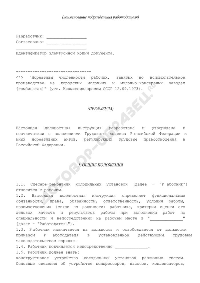 Должностная инструкция слесаря-ремонтника холодильных установок. Страница 2
