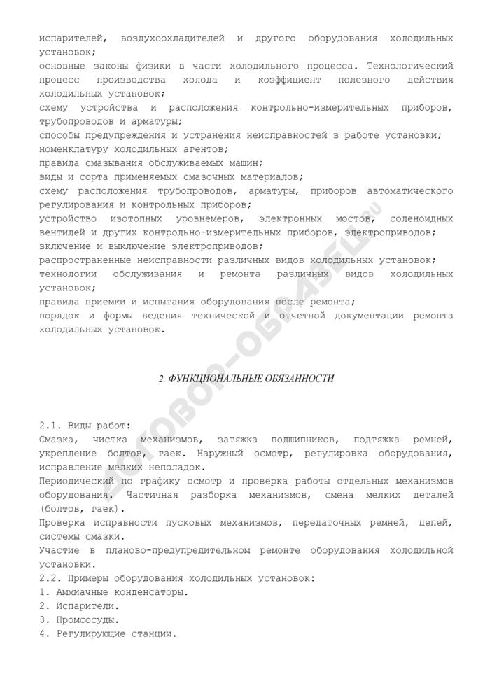 Должностная инструкция слесаря-ремонтника холодильных установок. Страница 3