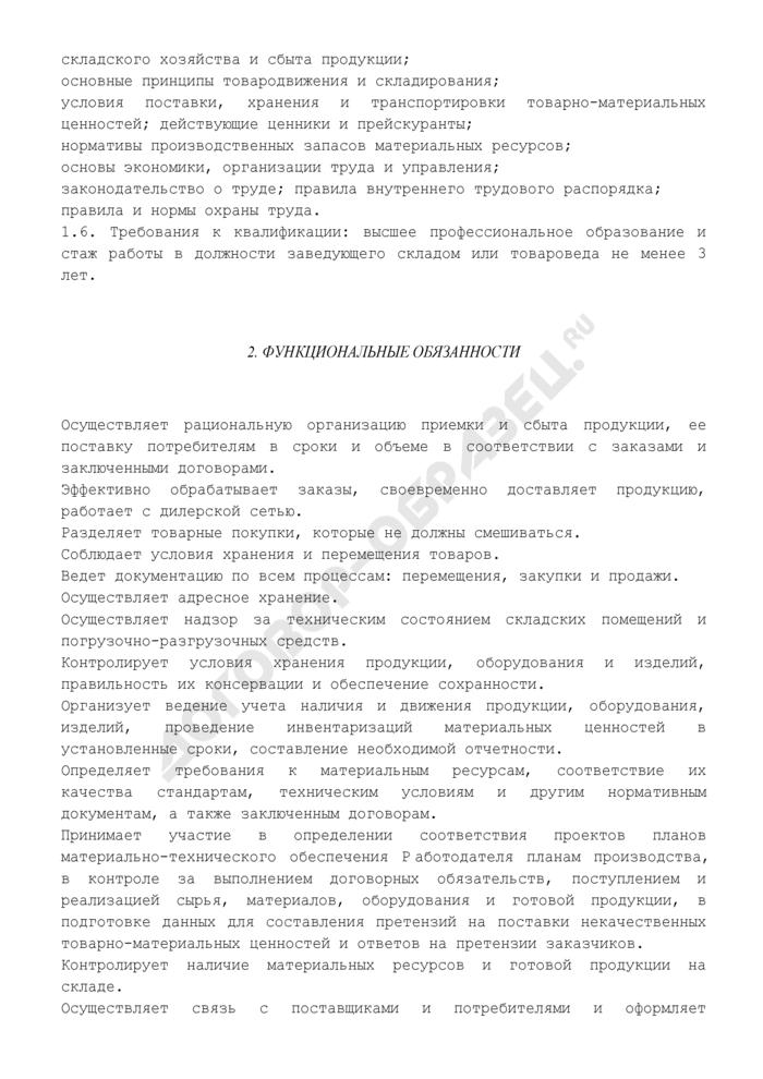 Должностная инструкция менеджера по складированию и дистрибуции. Страница 3