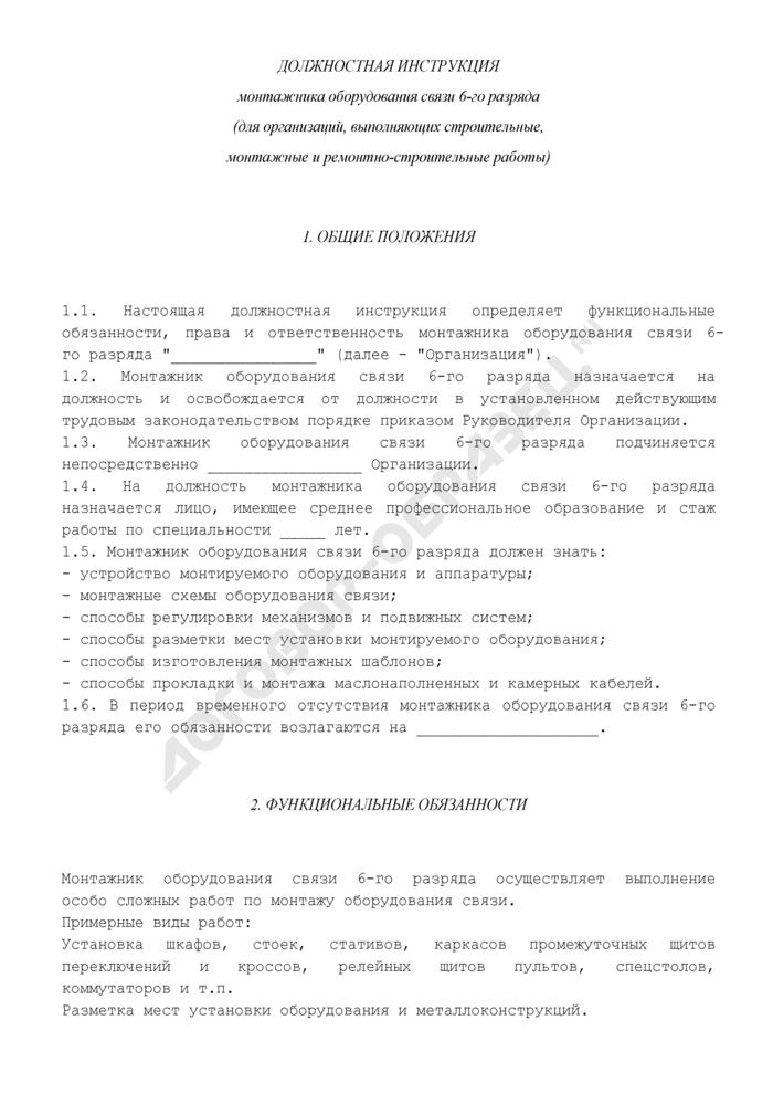 Должностная инструкция монтажник оборудования связи